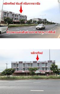 อาคารพาณิชย์หลุดจำนอง ธ.ธนาคารกรุงไทย มหาสารคาม กันทรวิชัย ท่าขอนยาง